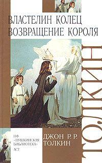 Дж. Р. Р. Толкиена «Властелин колец»