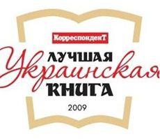 Найкращі українські книги року: рейтинг журналу «Корреспондент»