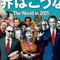 Самые популярные темы журнала Economist 2015