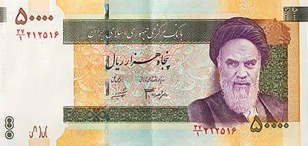 иранские деньги
